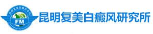 云南省最好的白癜风医院